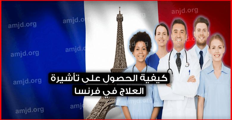 فيزا-العلاج-في-فرنسا-في-حال-أردت-السفر-الى-فرنسا-لتلقي-العلاج-هذا-ما-يجب-عليك-أن-تقوم-به