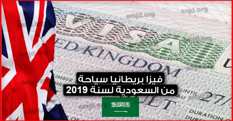 Photo of فيزا بريطانيا للسعوديين 2019 .. الوثائق، الاجراءات والخطوات اللازمة لذلك