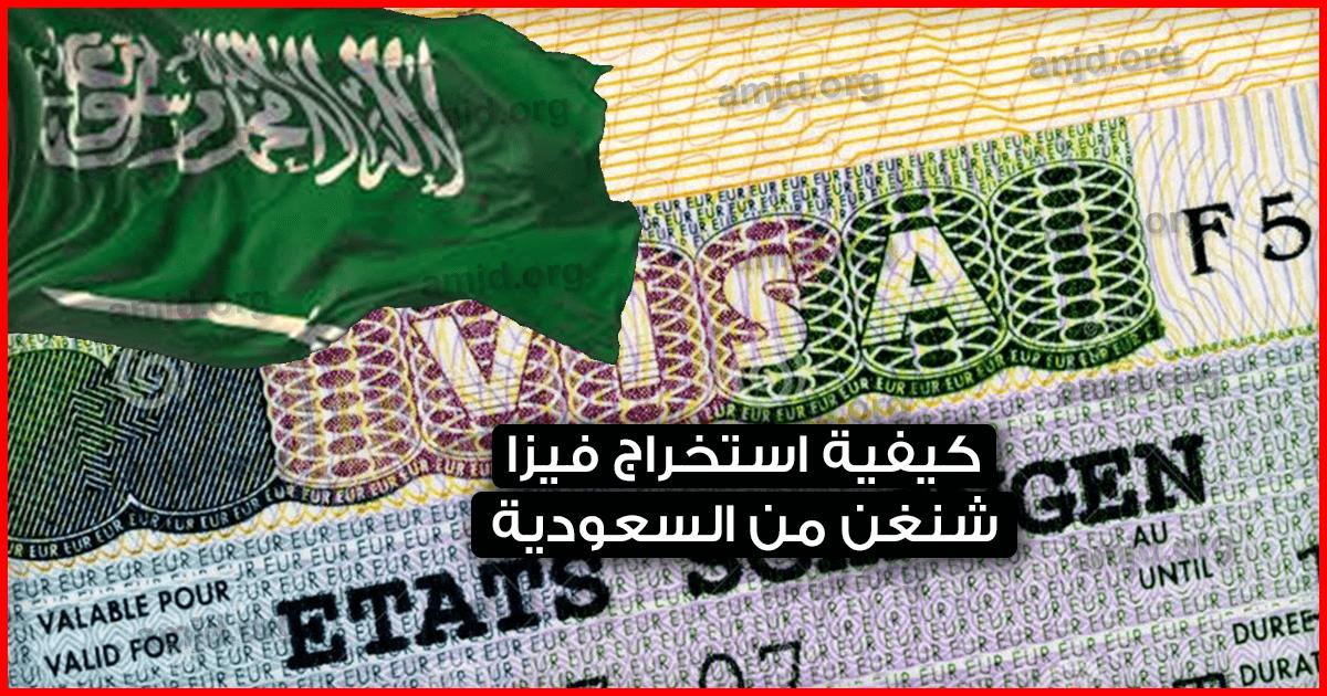 فيزا-شنغن-من-السعودية-2019-..-كيفية-استخراج-تأشيرة-شنغن-للسعوديين-والمقيمين