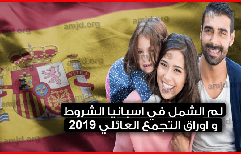 لم-الشمل-في-اسبانيا--تعرف-على-شروط-و-اوراق-التجمع-العائلي-باسبانيا-2019