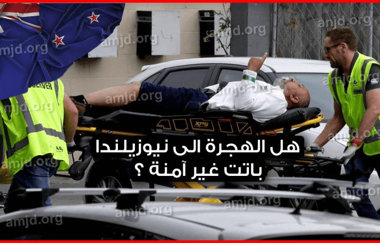 هل-الهجرة-الى-نيوزيلندا-أصبحت-غير-آمنة-بعد-الحادث-الإرهابي؟-وماهي-الوجهة-الآمنة-الآن؟
