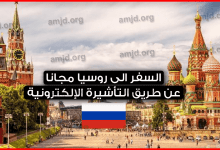 Photo of السفر الى روسيا مجانا ولمدة 30 يوما وبدون شروط مسبقة كل ما عليك هو دفع تكاليف تذكرة الطيران