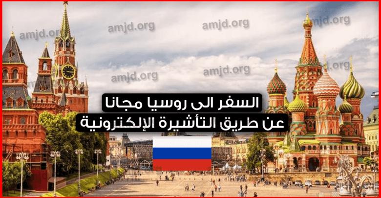 السفر-الى-روسيا-مجانا-ولمدة-30-يوما-وبدون-شروط-مسبقة-كل-ما-عليك-هو-دفع-تكاليف-تذكرة-الطيران