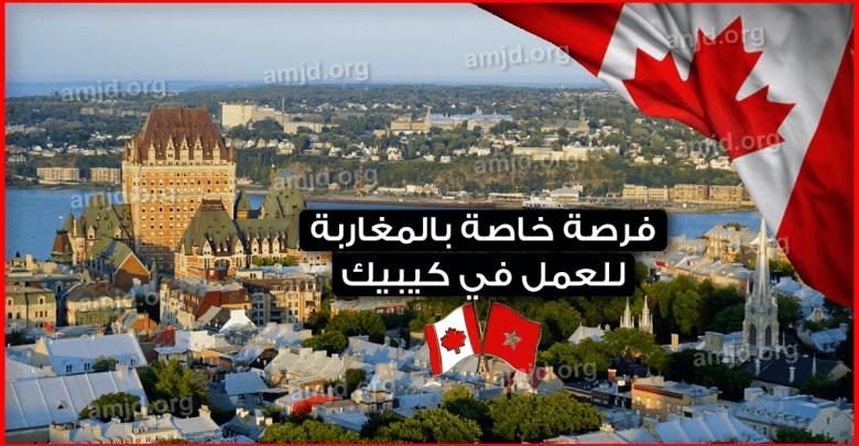 الهجرة-الى-كندا-2019-للمغاربة-..-كيبيك-في-حاجة-الى-عمال-الرعاية-الصحية-في-أقرب-وقت