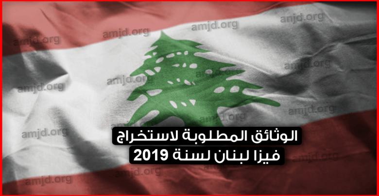 تأشيرة-لبنان-..-تعرف-على-الوثائق-المطلوبة-لاستخراج-فيزا-لبنان-لسنة-2019