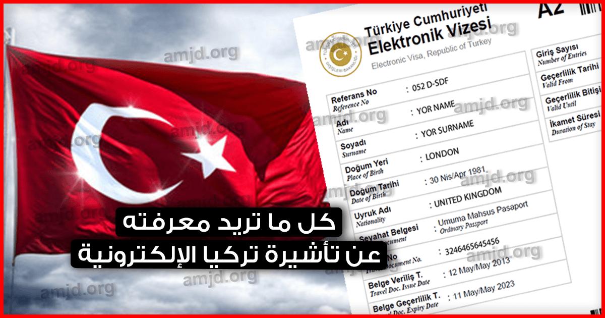 فيزا-تركيا-..-كل-ما-تريد-معرفته-عن-تأشيرة-تركيا-لكافة-الدول-العربية-لسنة-2019