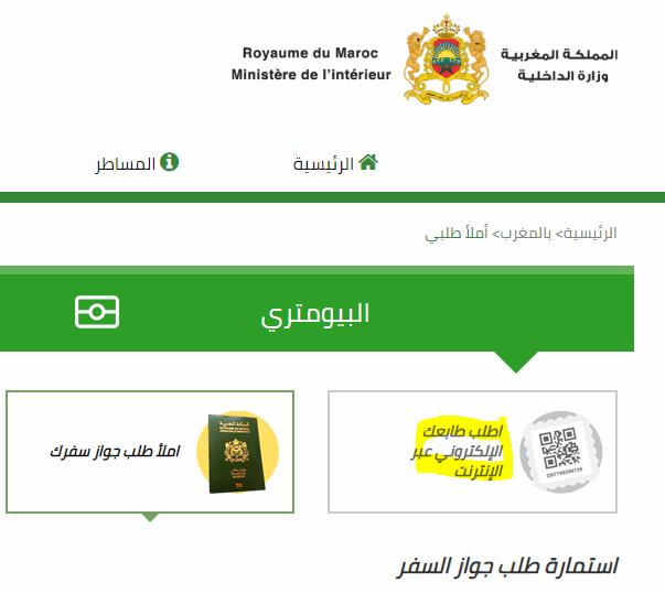 إسثمارة طلب الجوز السفر المغربي 2021