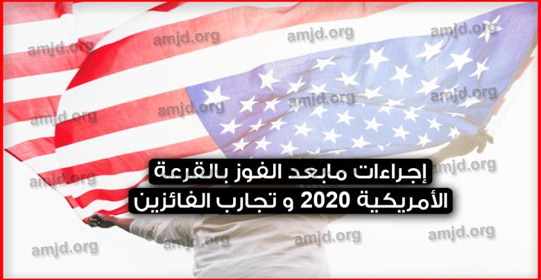 إجراءات-مابعد-الفوز-بالقرعة-الأمريكية-2020-بحسب-تجارب-الفائزين-بالقرعة-الامريكية