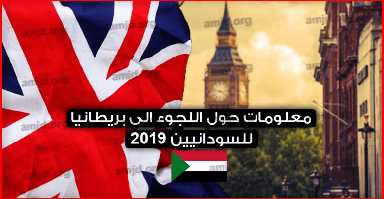 Photo of اللجوء الى بريطانيا للسودانيين 2019 .. هذه أهم المعلومات التي يجب عليك معرفتها