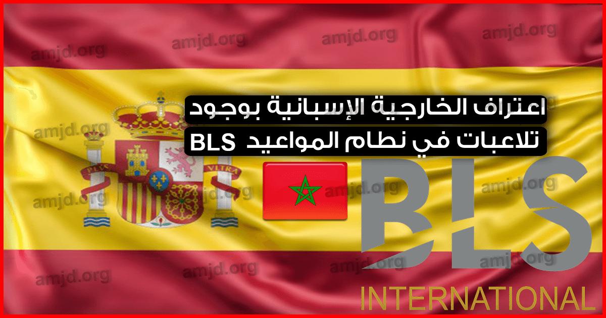 فيزا اسبانيا من المغرب 2021_2020