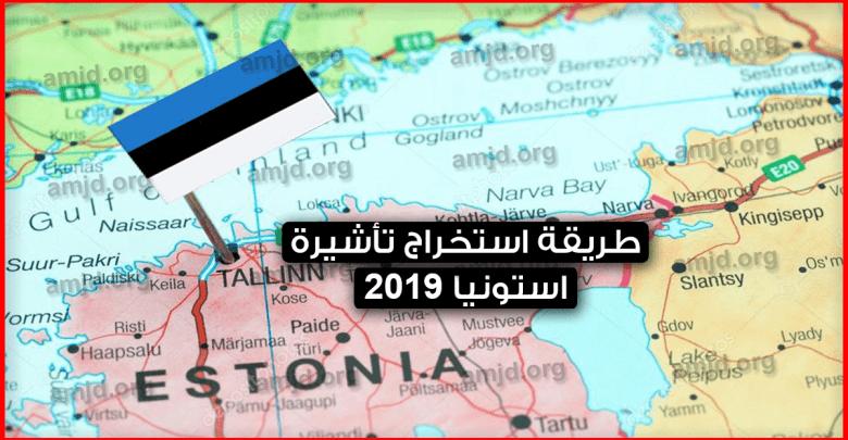 فيزا-استونيا-قد-تكون-البديل-الأفضل-لفيزا-فرنسا-أو-اسبانيا-..-اليك-طريقة-استخراج-تأشيرة-استونيا-2019