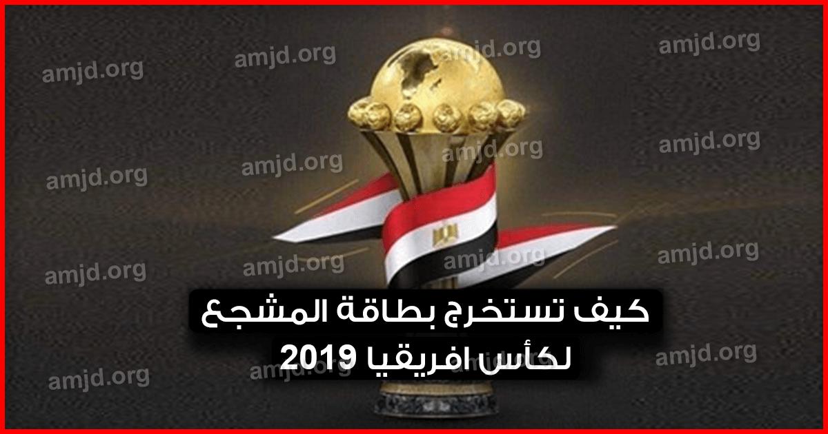 كأس افريقيا 2019