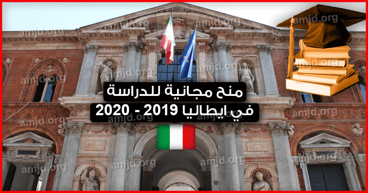 منحة ايطاليا 2019 - 2020