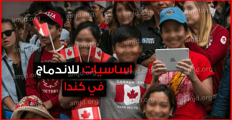Photo of الحياة في كندا .. هل تمتاز بشخصية تؤهلك للاندماج في المجتمع الكندي؟