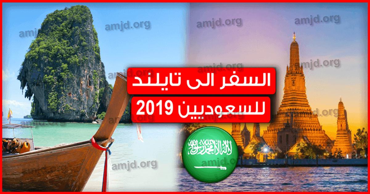 السفر الى تايلند للسعوديين 2020 .. معلومات هامة وضرورية ...