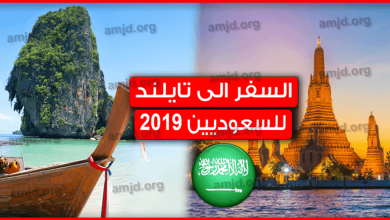 السفر الى تايلند للسعوديين 2019