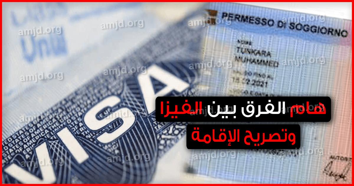 الفرق بين الفيزا وتصريح الإقامة