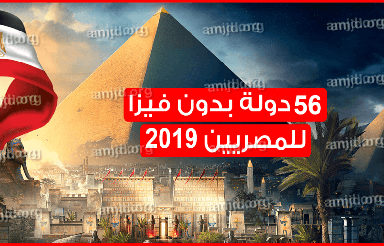 دول بدون فيزا للمصريين 2019