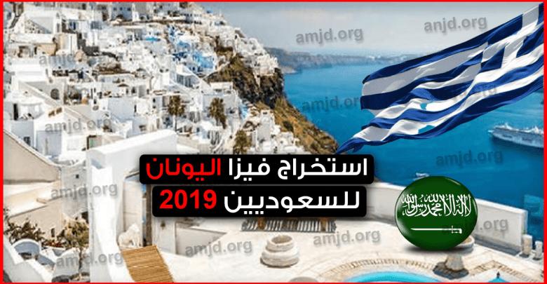 Photo of فيزا اليونان للسعوديين 2019 .. معلومات جد هامة لكل من يفكر في استخراج تأشيرة اليونان السياحية