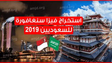 فيزا سنغافورة للسعوديين 2019