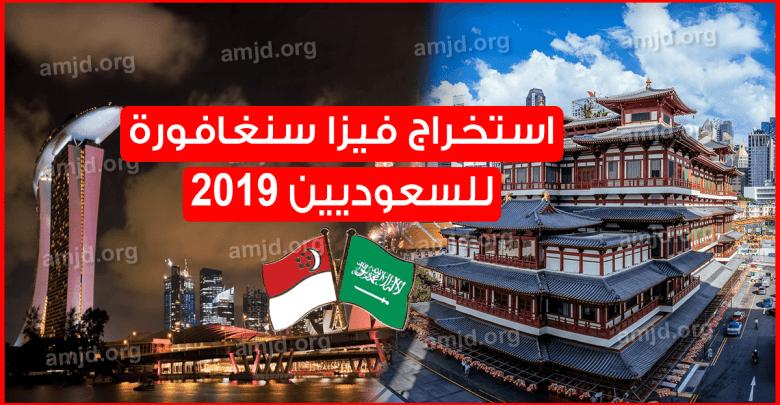 Photo of فيزا سنغافورة للسعوديين 2019 .. كيف يمكن للمواطن السعودي استخراج تأشيرة سنغافورة السياحية ؟