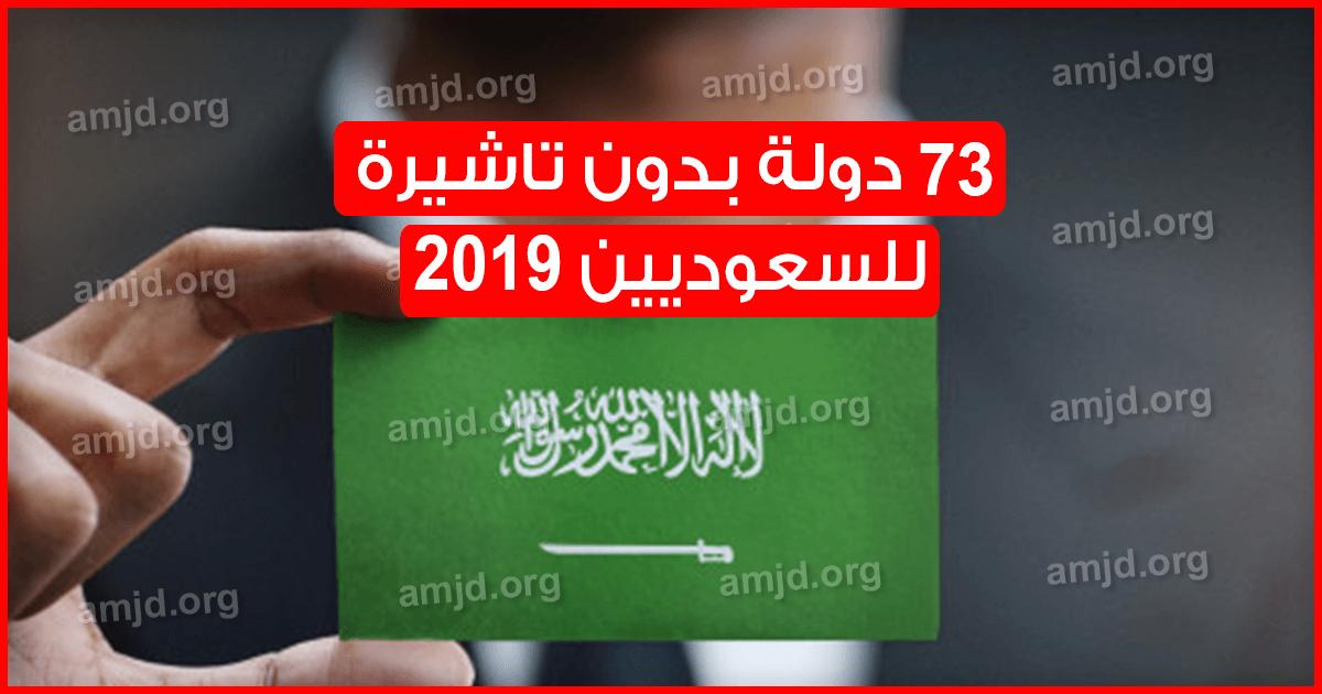 الجواز السعودي بدون تاشيرة