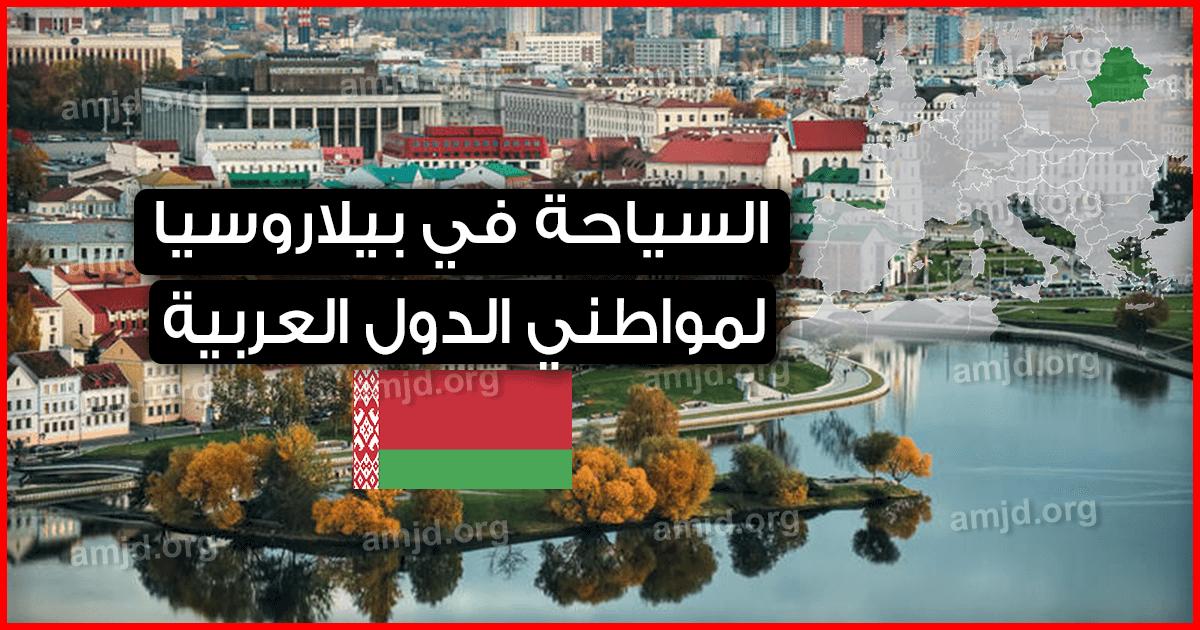 السياحة-في-بيلاروسيا-2019
