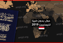 Photo of دول بدون فيزا لليمنيين 2019 ..هذه 57 دولة يمكن لليمني السفر اليها بدون تأشيرة أو عن طريق e-visa