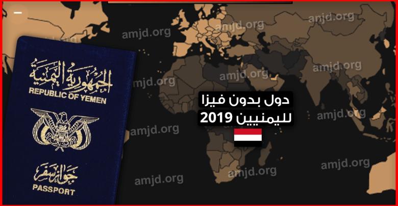 دول بدون فيزا لليمنيين 2019