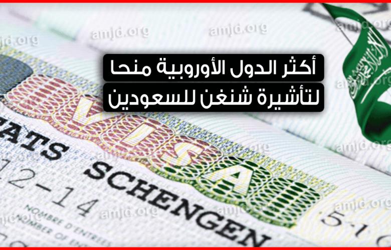 تأشيرة شنغن للسعوديين