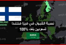 Photo of فيزا فنلندا .. لماذا لا يفكر السعوديون في السفر الى هذا البلد الذي لا يرفض التأشيرة لأي سعودي؟