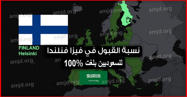 فيزا فنلندا