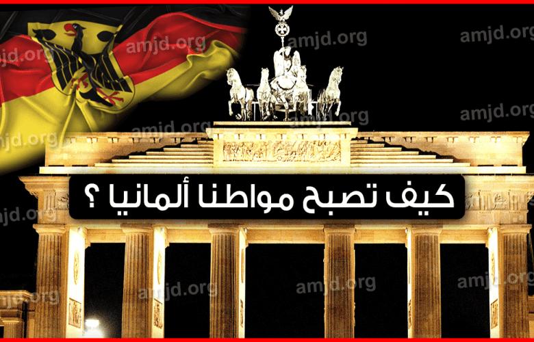 الجنسية الالمانية