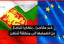 Photo of خبر مفاجئ .. بلغاريا تتراجع عن انضمامها الى منطقة شنغن خوفا من تدفق المهاجرين
