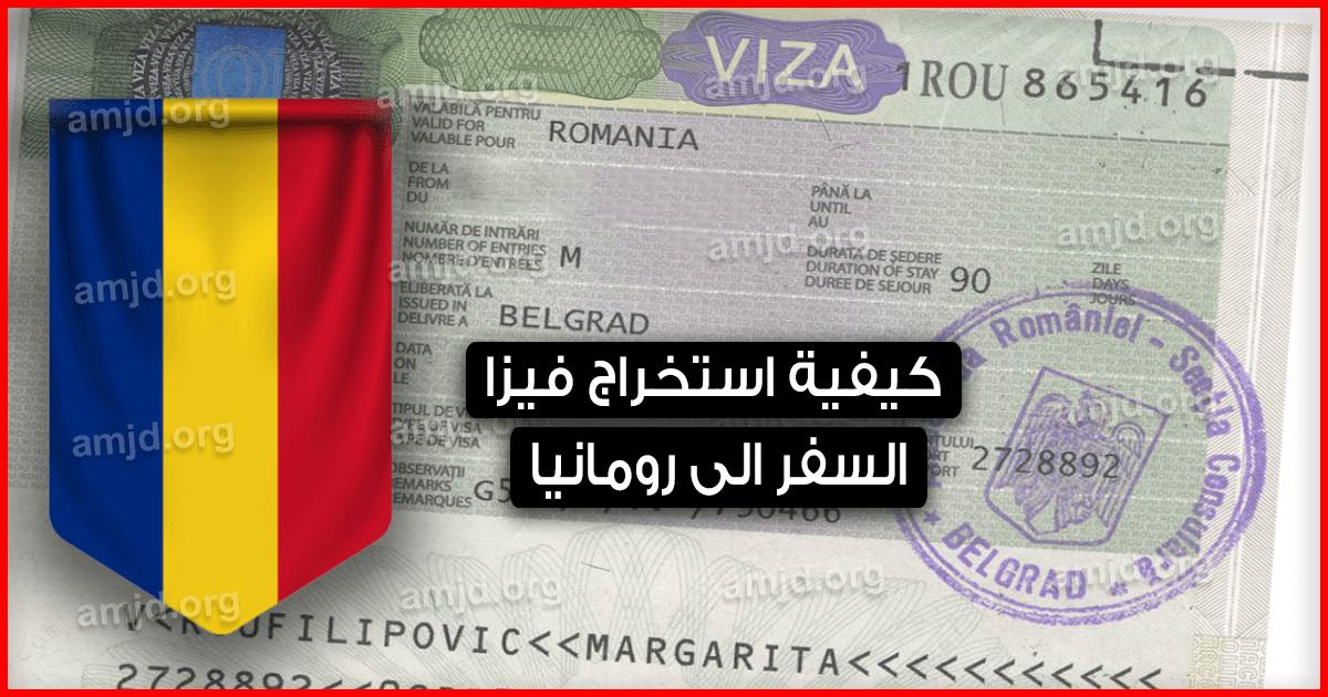 فيزا رومانيا
