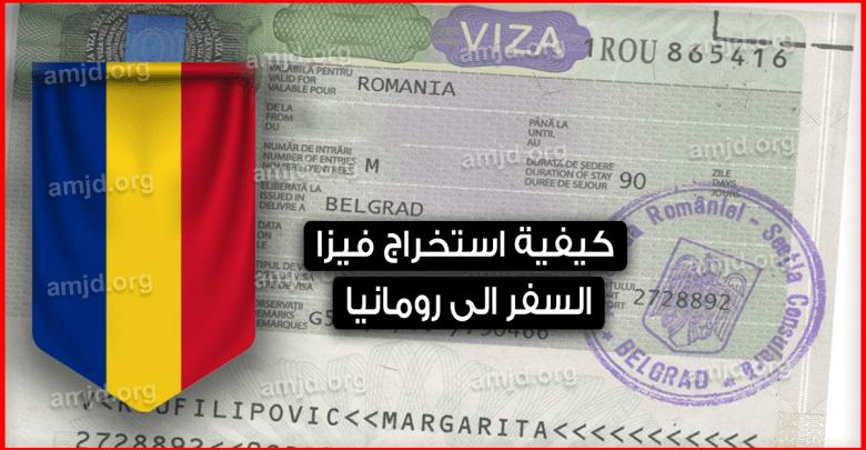 Photo of فيزا رومانيا 2020 .. معلومات هامة لكل من يريد السفر الى رومانيا للسياحة أو الزيارة