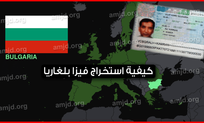 Photo of فيزا بلغاريا 2020 .. معلومات هامة لكل من يرغب في السفر الى بلغاريا للسياحة أو الزيارة