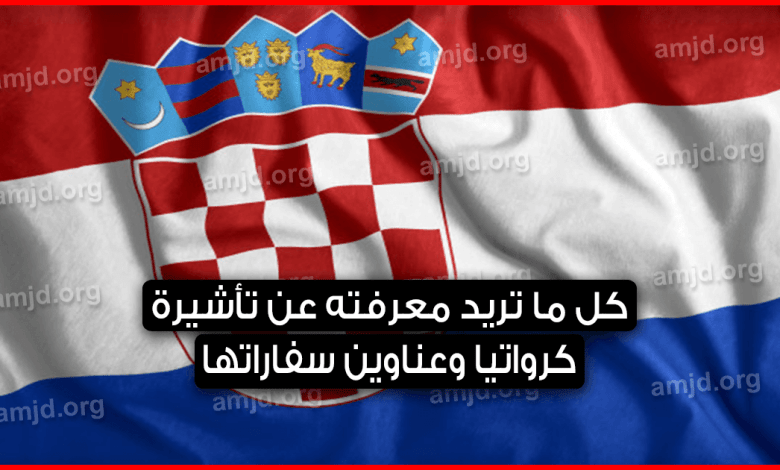 Photo of فيزا كرواتيا 2020 .. معلومات حصرية حول تأشيرة كرواتيا + عناوين سفارتها في كافة الدول العربية