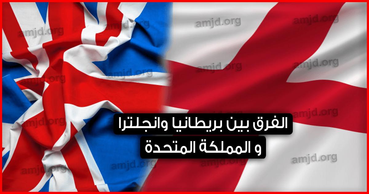 ما الفرق بين بريطانيا والمملكة المتحدة وانجلترا ؟