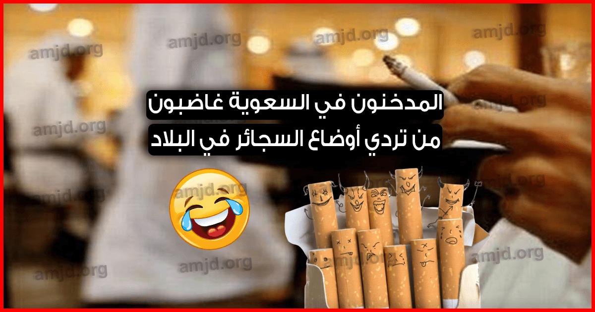الدخان الجديد مغشوش