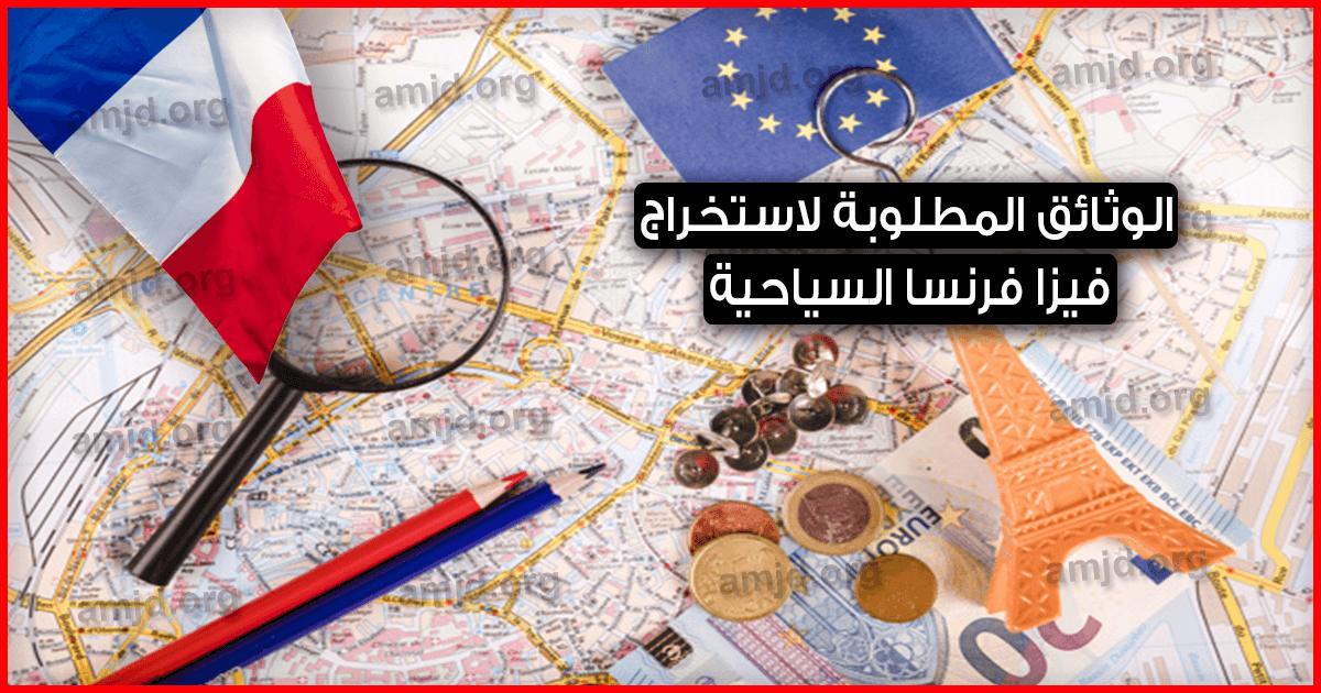 الوثائق المطلوبة للحصول على فيزا سياحية الى فرنسا