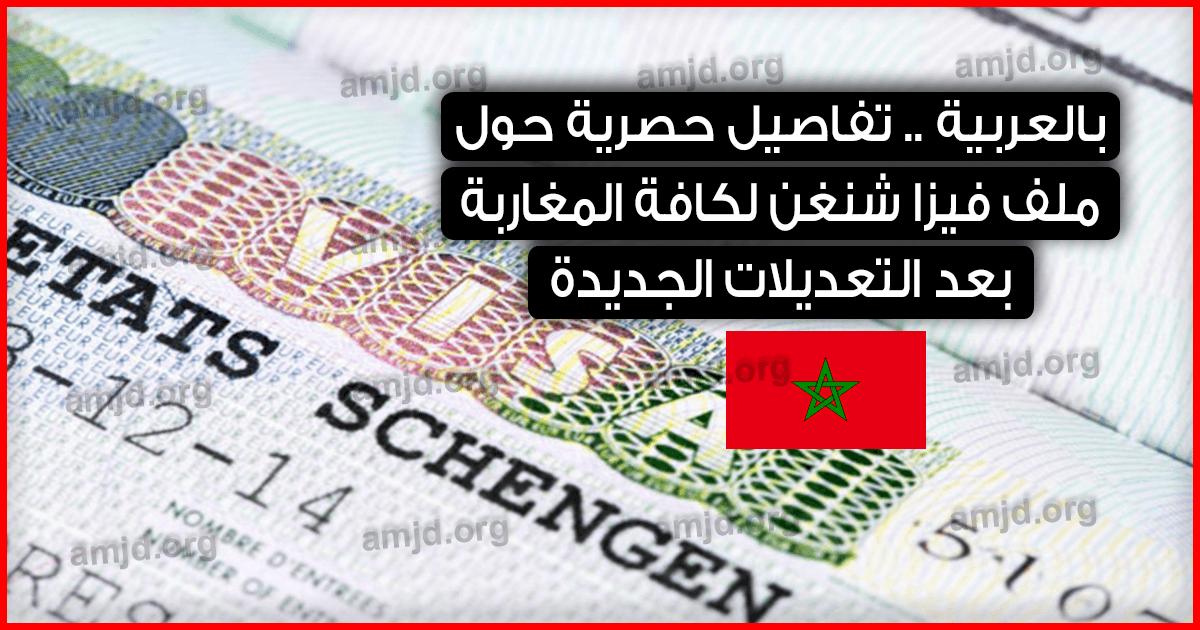 هام-للمغاربة..-المفوضية-الأوروبية-تقر-تغييرات-جديدة-من-شأنها-تسهيل-استخراج-فيزا-شنغن-من-المغرب