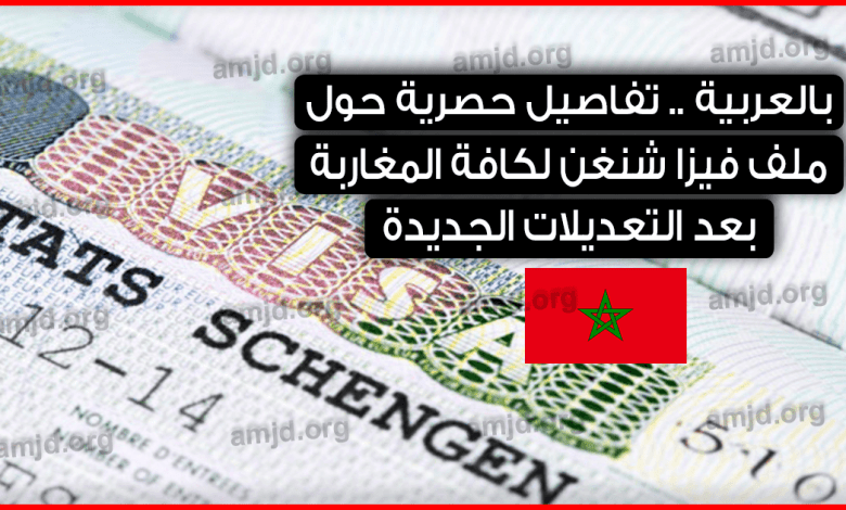 Photo of هام للمغاربة .. المفوضية الأوروبية تقر تغييرات جديدة من شأنها تسهيل استخراج فيزا شنغن من المغرب