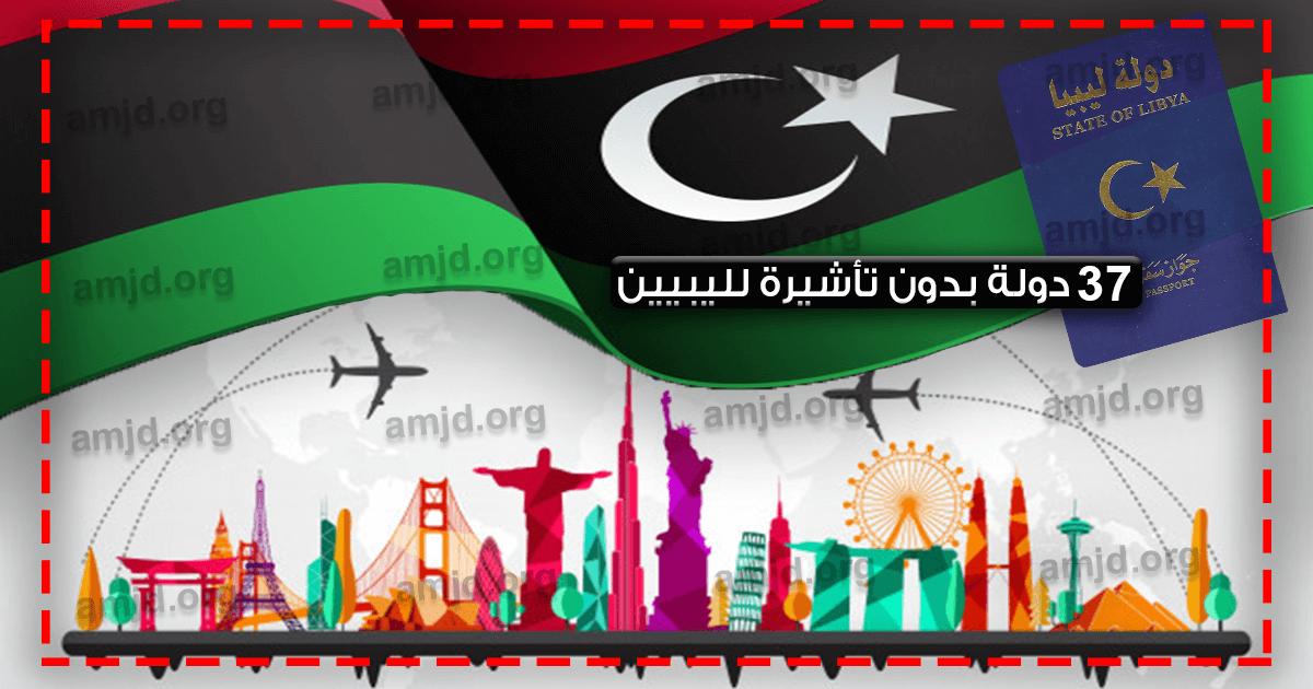 دول بدون فيزا لليبيين