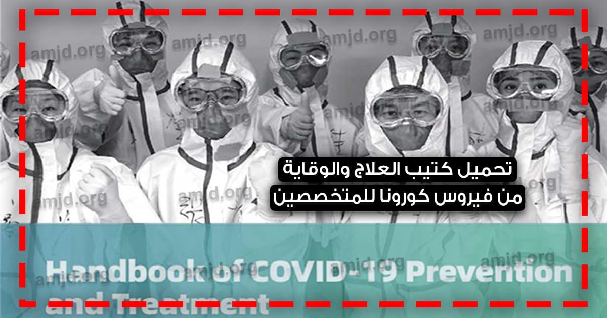 محاربة فيروس كورونا