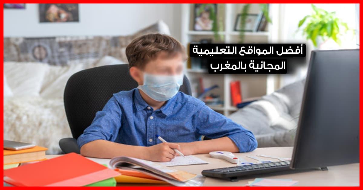 الدراسة عن بعد
