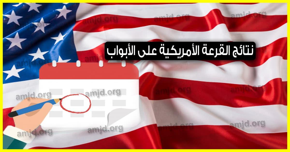 موعد ظهور نتائج القرعة الأمريكية 2021