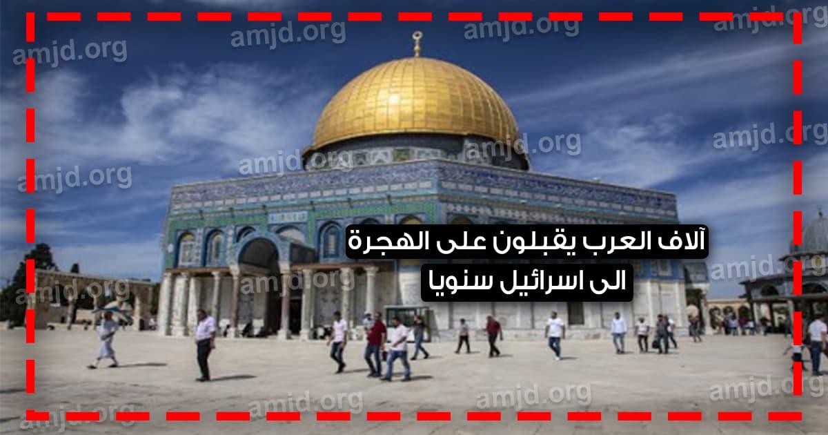 الهجرة الى اسرائيل