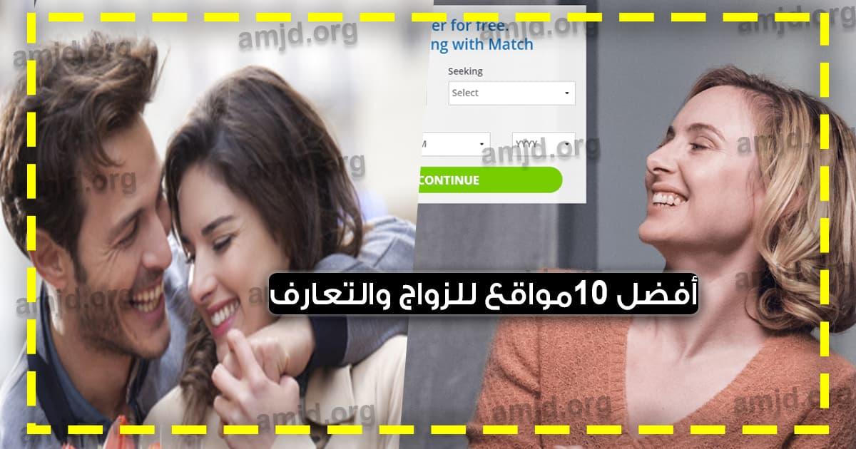 أفضل مواقع التعارف والزواج المجانية