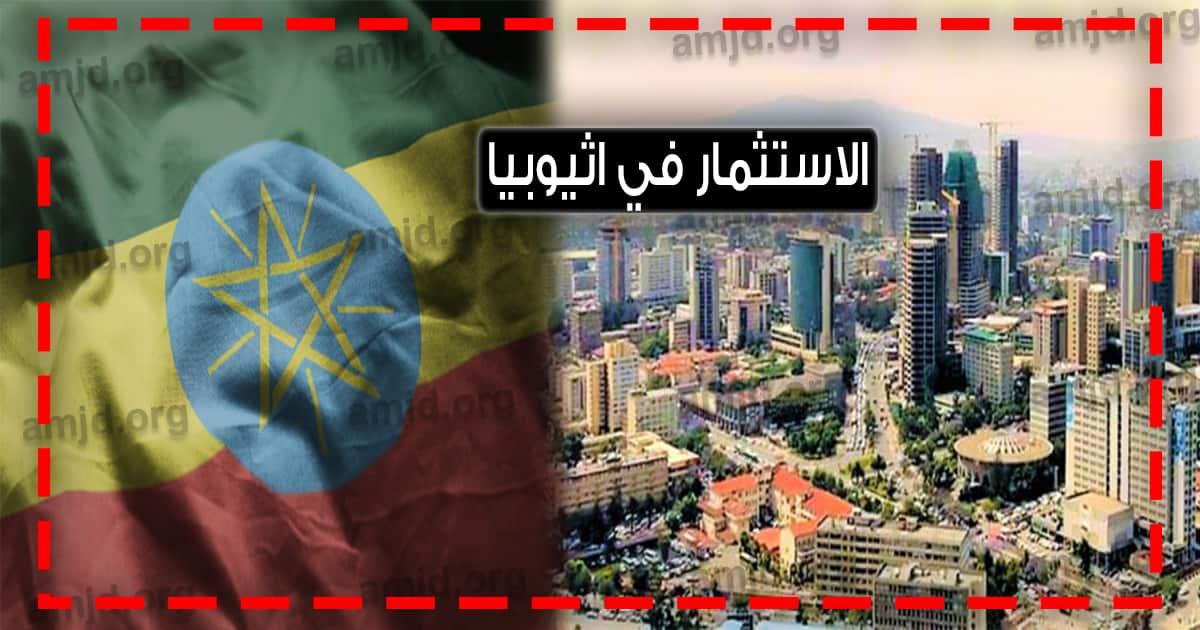 الاستثمار في اثيوبيا
